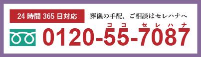フリーダイヤル 0120-55-7087